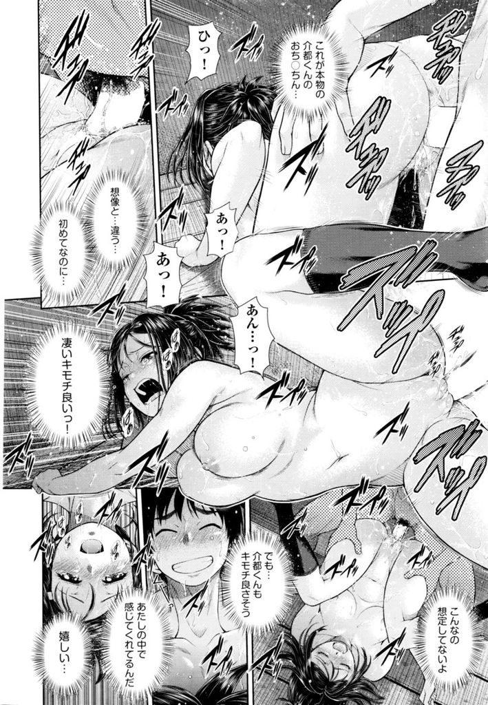 【エロ漫画】幼馴染に告白して一時間も経たずHに誘惑しようとする巨乳JK…豪雨で雨宿りした公園のトンネルの中で激しい青姦中出しセックス【幸田朋弘:あけのスコール】