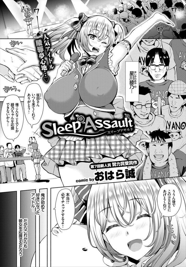【エロ漫画】家にファンが隠れてると知らず彼氏とHする爆乳アイドル…一度寝たらなかなか起きない彼女を襲い気付かれないように中出しセックス【おはら誠:Sleep Assault】
