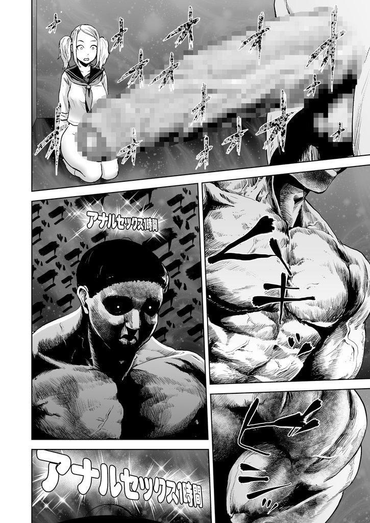 【エロ漫画】指令をクリアしないと脱出できない異空間に飛ばされる巨乳JK…巨根を持つ男と協力し合い上手くて気持ち良すぎるアナルセックス【ゲズンタイト:THE ROOM ○○○しないと出られない部屋】