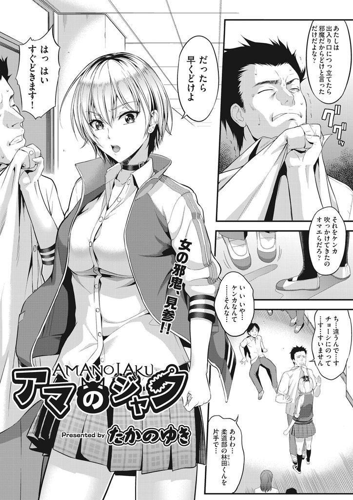 【エロ漫画】イジメていた男子に弱みを握られ言いなりになる不良の巨乳JK…素股で身体が敏感になり女の子らしくなった彼女と激しい中出しセックス【たかのゆき:アマのジャク】