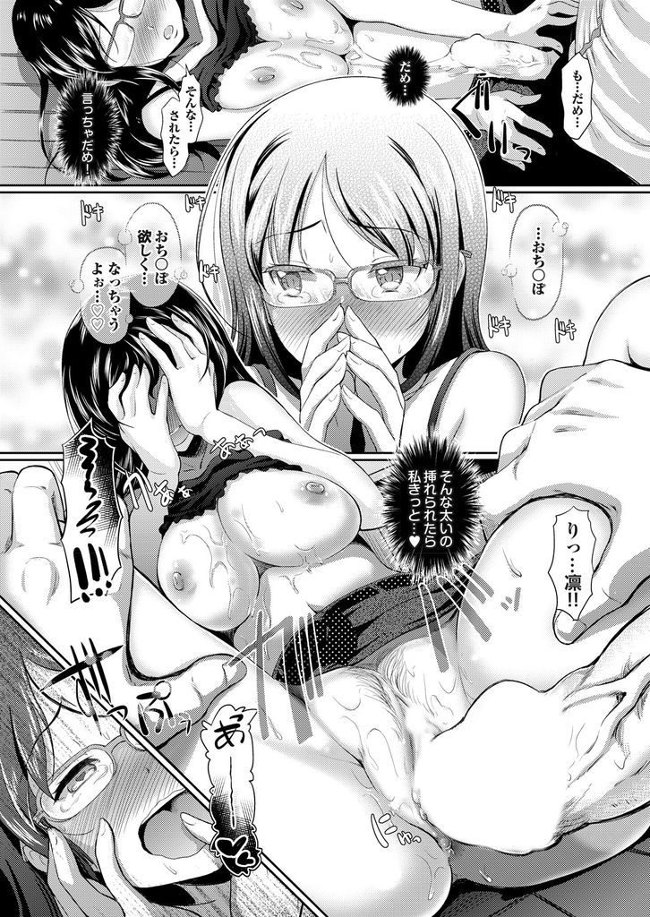 【エロ漫画】彼氏の家で夏季休暇の課題を片付けようとする巨乳メガネの彼女…マンコを弄られて何度もイキまくり我慢できずにおねだりして激しい中出しセックス【宏式:二人で捗るお勉強】