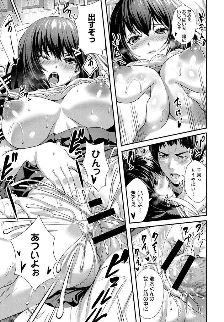【エロ漫画】Hの時に勃起しない彼氏に媚薬を飲まされる巨乳JK…エロい彼女に興奮してチンコをしゃぶられ真実を知ってお互い初めてのいちゃラブ中出しセックス【オギノサトシ:甘色とりっぷ】