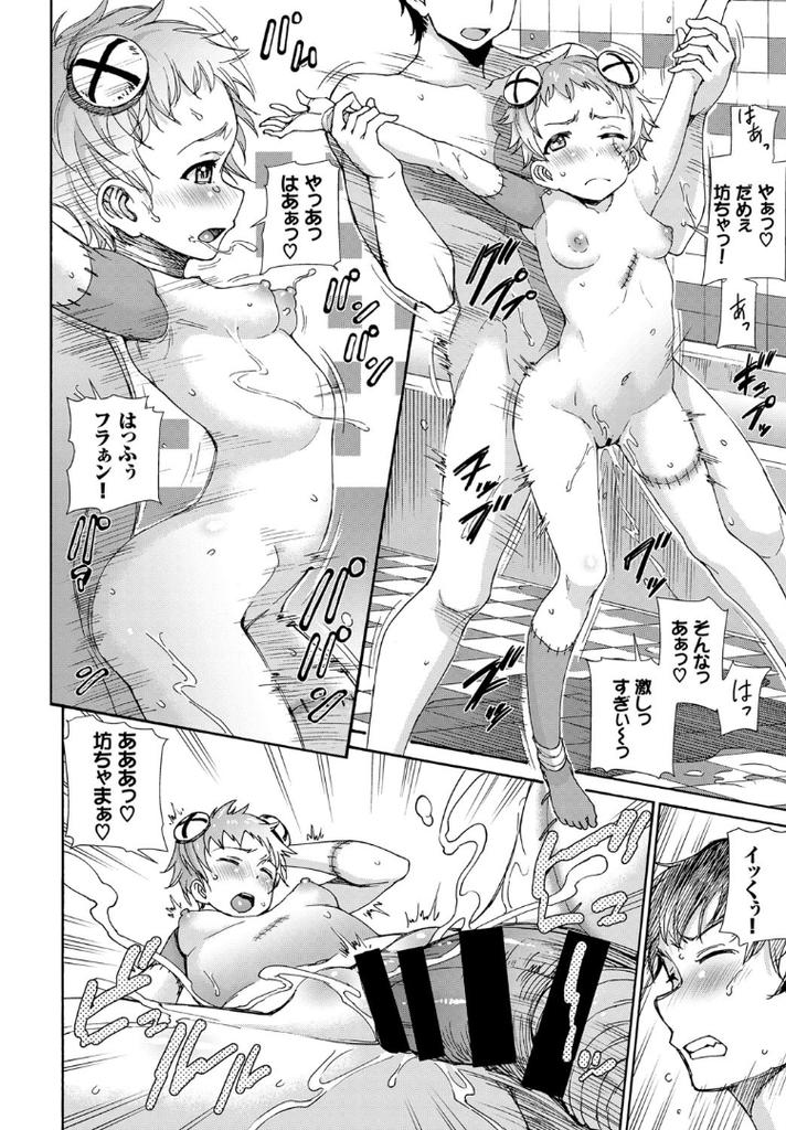 【エロ漫画】小さい頃から世話をしてくれる姉みたいな家政婦の人造人間…見た目をカスタムできる彼女を好みの姿に変えお風呂で初めての激しい中出しセックス【来太:カスタムフラン♡】