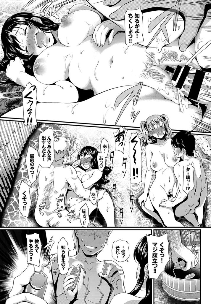 【エロ漫画】彼氏とのセックスに満足できず友達同士でスワッピングする巨乳の彼女たち…見せつけ合って嫉妬し合い自分の彼女が最高な事に気付いて乱交中出しセックス【宏式:トモカノセックス】