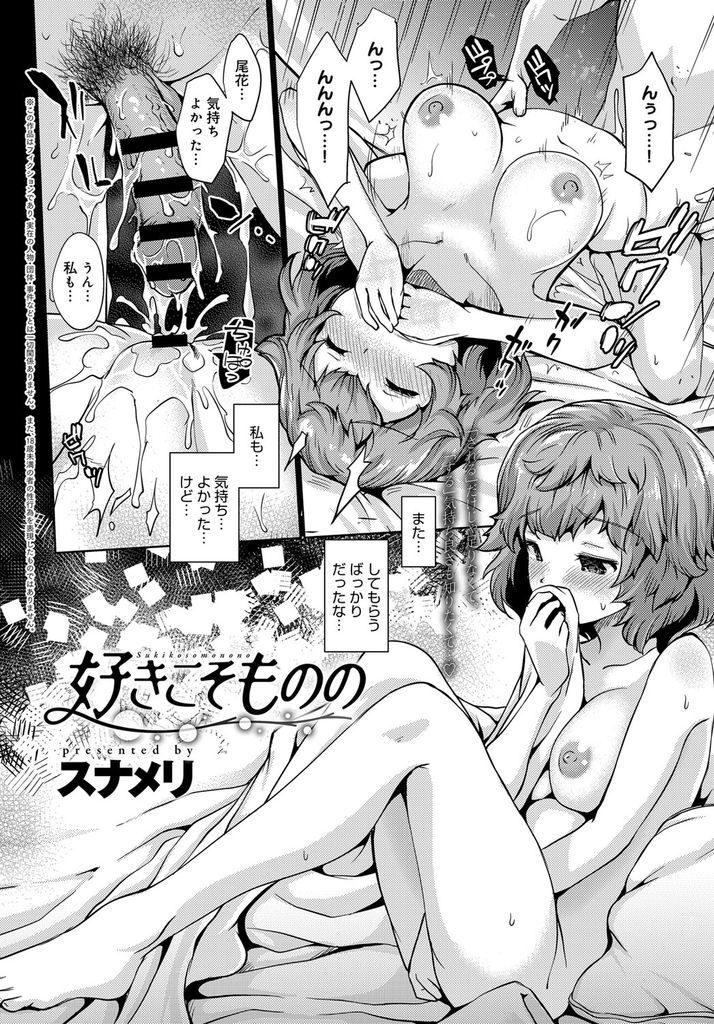 【エロ漫画】いつも彼氏とのHがされてばっかりで自分からも何かしてあげたい巨乳JK…オナニーしながらチンコをしゃぶり大量のザーメンを浴びて激しいいちゃラブ中出しセックス【スナメリ:好きこそものの】