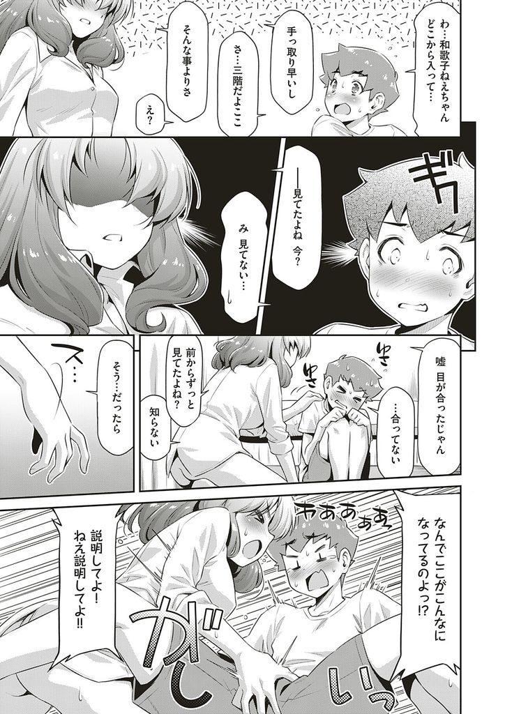【エロ漫画】隣に住む年下の男の子を窓越しに誘惑する巨乳OL…不意に裸を見られたのをきっかけに意を決して襲い中出しセックスで筆下ろし【和馬村政:窓越しのキミへ】