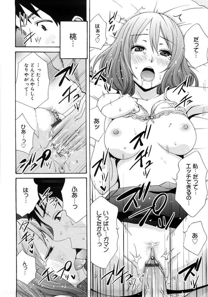 【エロ漫画】頭の悪い彼氏にテスト期間が終わるまでHをお預けする巨乳JK…逆に集中できないからと頑張ってるご褒美にいちゃラブ中出しセックス【しーらかんす:Re-fresh】