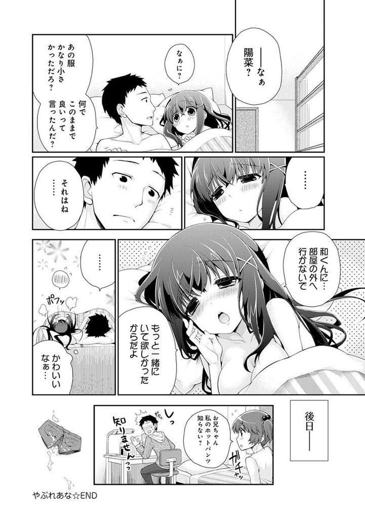 【エロ漫画】彼氏の家でびしょ濡れになって着替える巨乳JKの彼女…小さな妹の服を着た彼女に我慢できず夢中になってお互い初めてのいちゃラブ中出しセックス【ぎうにう:やぶれあな】