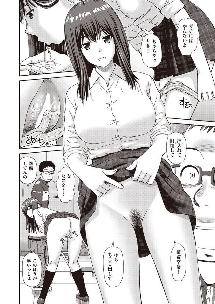 【エロ漫画】終電を逃しバイト先のコンビニで居座ろうとする二人の巨乳JK…宿代がわりに童貞を卒業させてもらい激しい3P中出しセックスに発展【杜拓哉:よろコンビニ挟まれて】