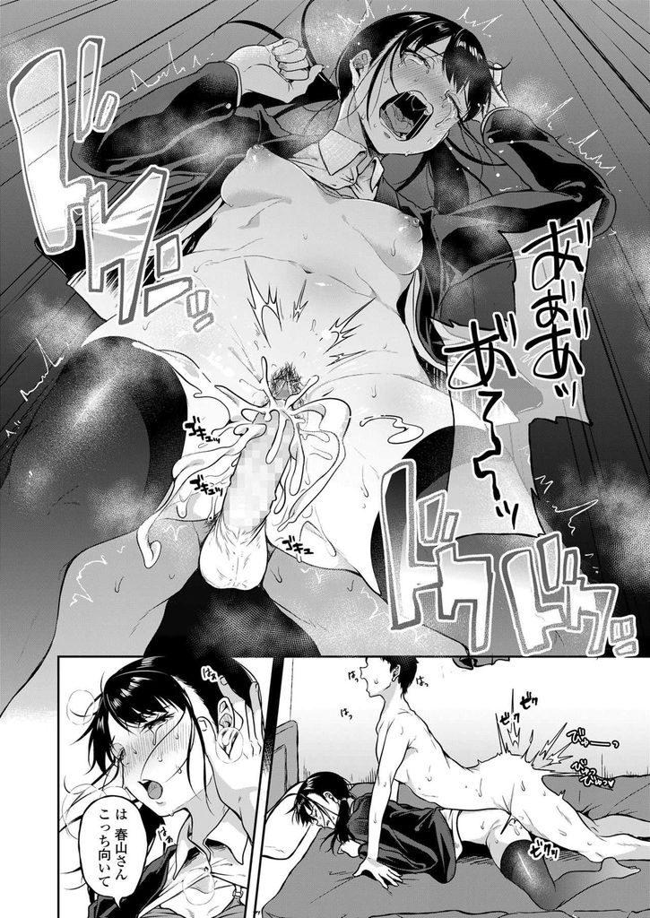 【エロ漫画】初めて彼氏の家に行き急にキスされ強引にチンコをしゃぶらされる美乳JK…お互い初めてで嫌がってるのに全く話を聞いてもらえず中出しレイプ【仙道八:初めてのふたり】