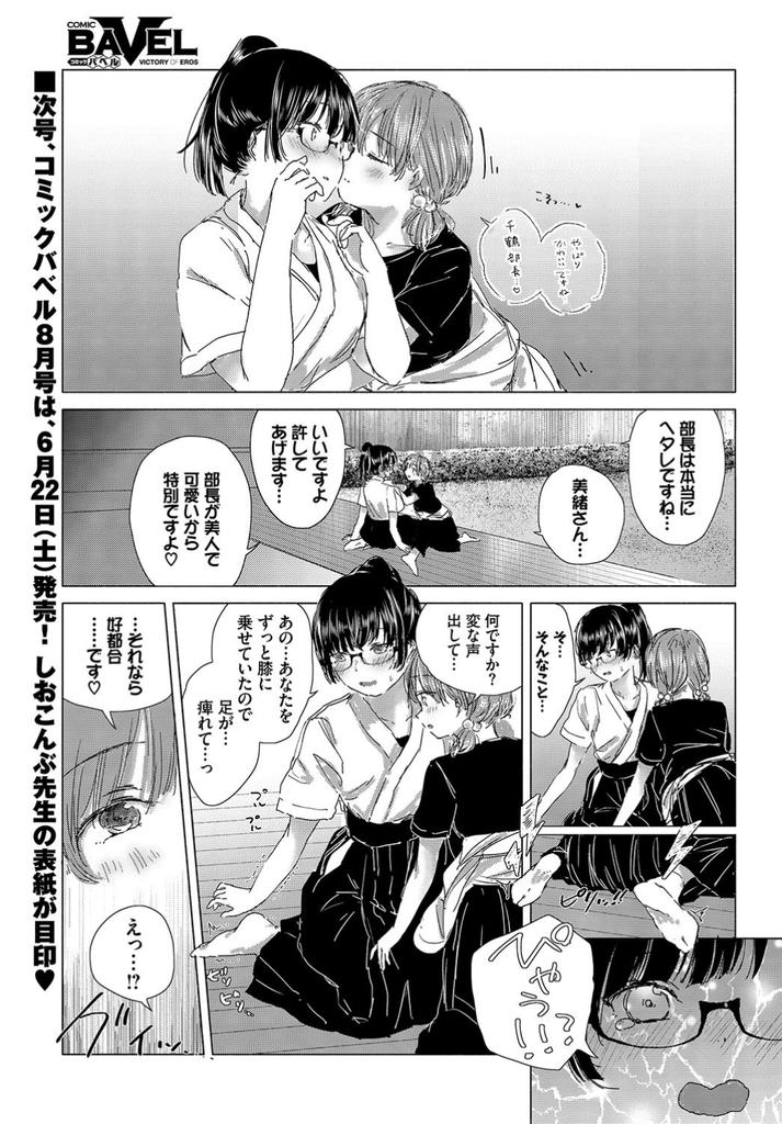 【エロ漫画】普段は厳しいが恋人契約を結んだ新入部員と二人になると蕩ける弓道部の部長…年下の彼女にリードされお互いクンニでイっちゃう所を見せ合う【syou:悪戯な新入生】