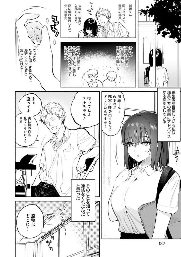 【エロ漫画】学校で彼氏とHしてる所を盗撮されて脅される巨乳JK…彼氏のため言いなりになり生で挿れられ気持ち良くなり抵抗できずに中出しセックス【ユズハ:過ち-弱みを握られ、籠絡される少女-】