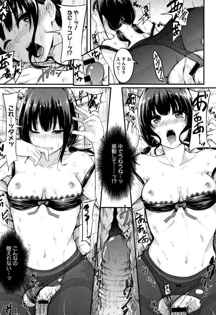 【エロ漫画】彼氏とのHが優しすぎてもっとがっついて欲しがる巨乳の彼女…いつもと違った責め方でマンコを濡らし生で激しい中出しセックス【おなぱん:ままわがッ!】