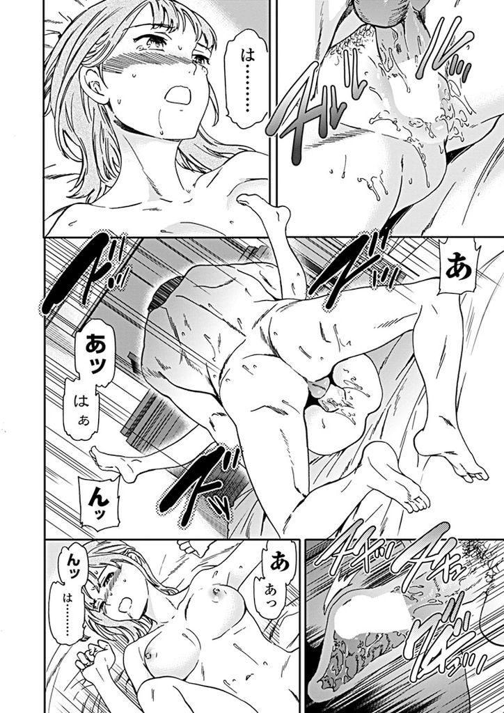 【エロ漫画】家出して泊めてくれる男のチンコ欲しさに学校から早く帰る巨乳JK…チンコを挿れられると意識を持って行かれ淫乱だとは無自覚で何度も激しい中出しセックス【Cuvie:メタモルフォーゼ】