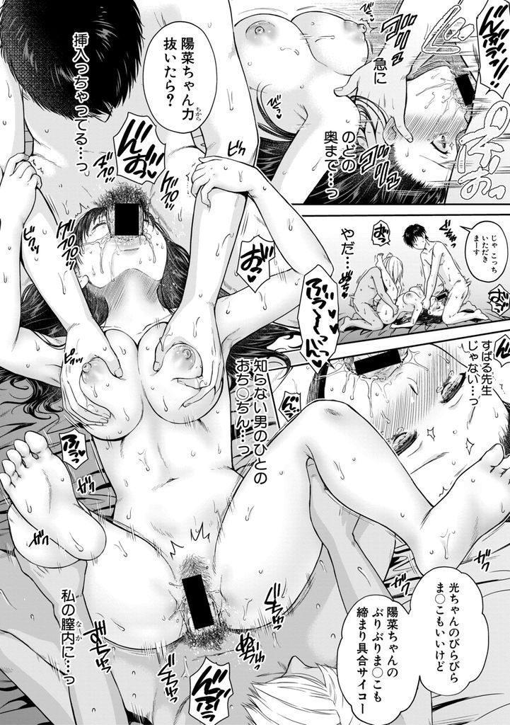【エロ漫画】(4/4話)家庭教師の事を忘れられそうだったのに再会してしまった巨乳JK…セックス中毒になった親友を目の当たりにして自分も混ざり乱交中出しセックスで快楽堕ち【ハルサワ:恋に堕ちて 最終話】