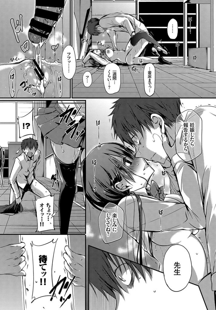【エロ漫画】(2/3話)先生に一方的に好意を寄せ胸を揉ませキスして迫る巨乳JK…チンコを扱きながらオナニーし我慢できなくなった先生と生で激しい中出しセックス【名仁川るい:トクベツアツカイ。2-正論-】