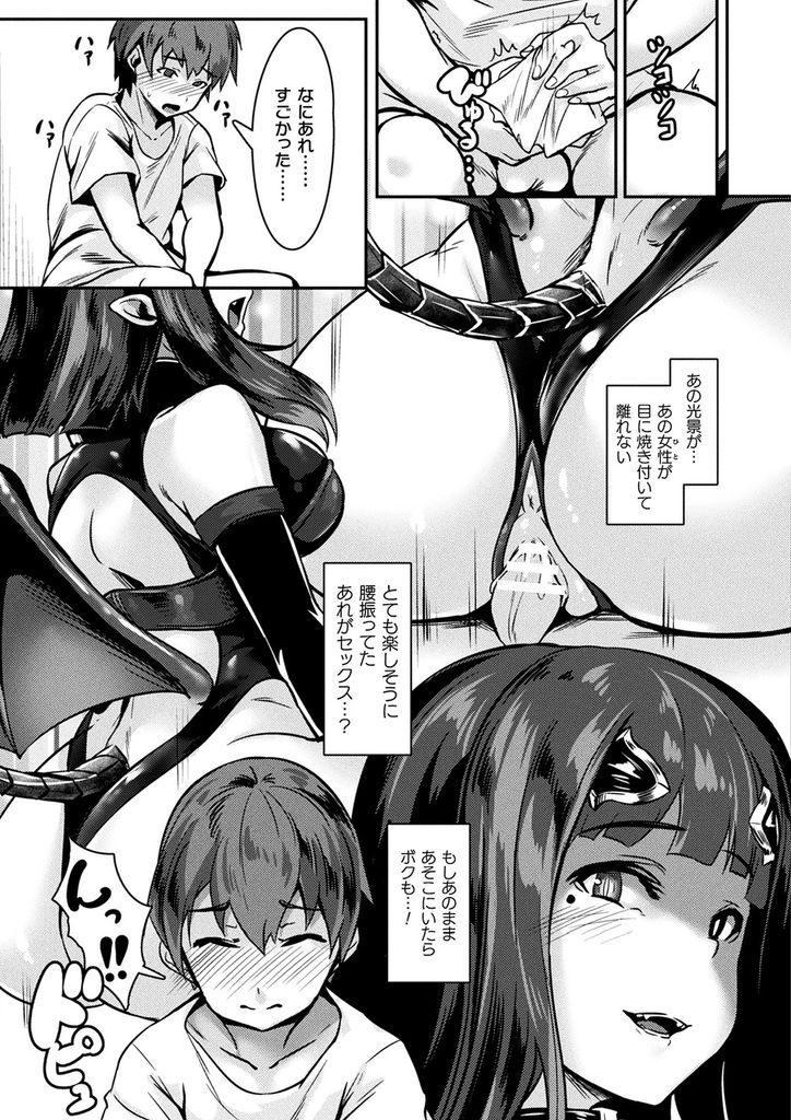 【エロ漫画】セックスしてる所を見られた少年を誘惑し何度も搾精するサキュバス…死にたくないのに快楽に負けて身体が勝手に動いてしまい中出しセックスで搾り尽くされてしまう【薄稀:やさしいサキュバスちゃんと…】