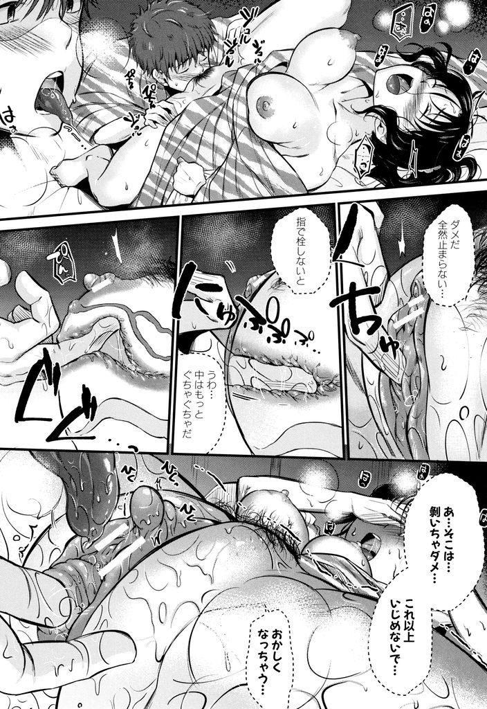 【エロ漫画】(2/2話)夏の休暇に娘と一緒に隣人の男の子と旅館に来た巨乳の未亡人…娘が眠る隣でマンコやお尻の穴を舐められ潮を吹き音も気にせず激しい中出しセックス【たなかななたか:もてあましづま~2ND SEASON~】