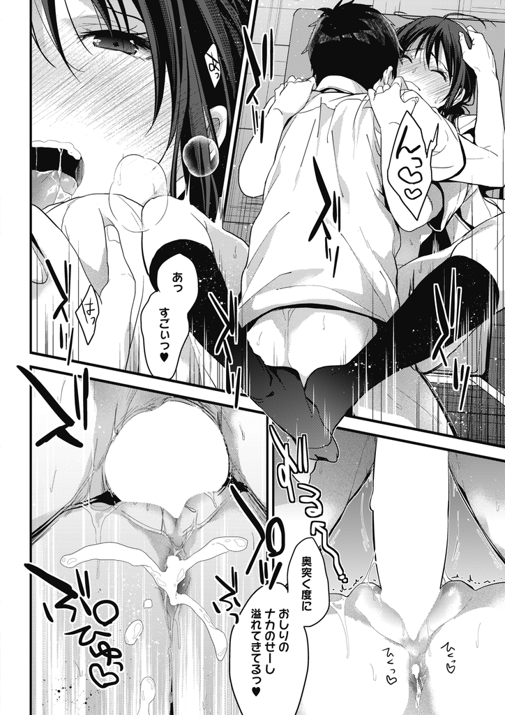 【エロ漫画】クラスでは目立たず真面目な優等生に見えて実はド変態な巨乳JKの彼女…告白してすぐパイズリフェラされて彼女のペースに呑まれいろんなシチュエーションで中出しセックス【みずゆき:放課後の楽しみ方】