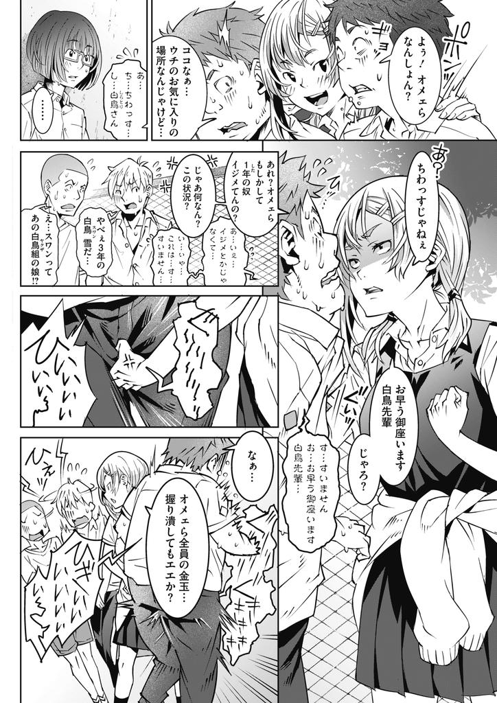 【エロ漫画】上級生にいじめられている幼馴染を助ける巨乳JKなヤクザの娘…デカいチンコに興味を持ち深夜に家に呼びお互い初めての激しいセックスで大量射精【神楽もろみ:アヒルの王子様】