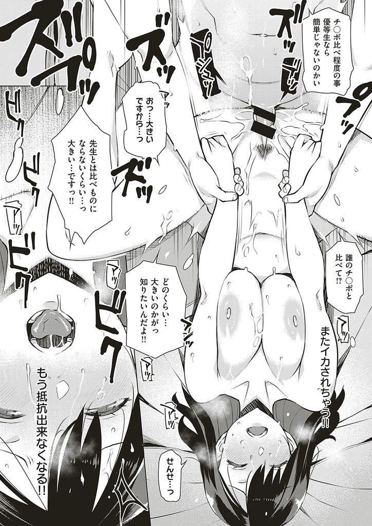 【エロ漫画】父を亡くし進学費用を得るため頼った男に手マンでイかされる巨乳JK…予想外なチンコの大きさに余裕がなくなりつつも必死に耐えながら中出しセックス【竜太:征欲】