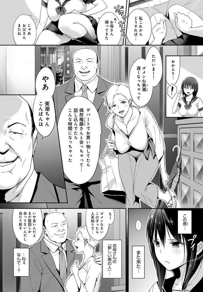 【エロ漫画】父を亡くし母と新しい男との激しいセックスを見てしまう爆乳JK…お風呂でオナニーに耽ってる事がバレ抗う事が出来ずに母娘共々中出しセックス【染岡ゆすら:おとうさん】
