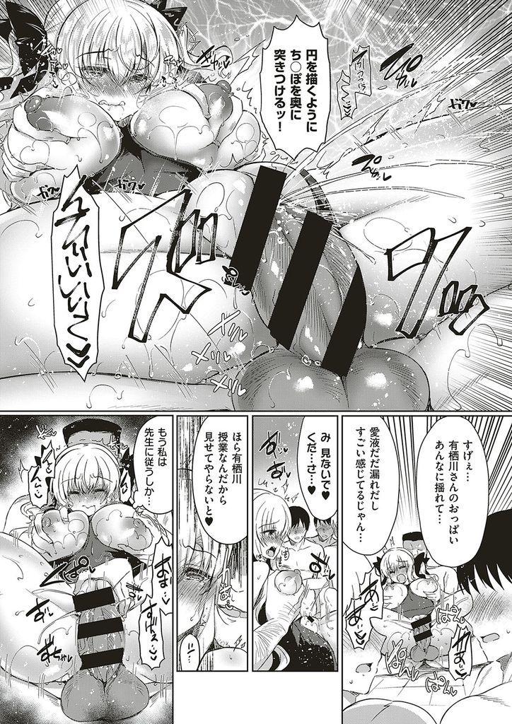 【エロ漫画】編入したばかりで何も知らず先生に好き放題される巨乳のお嬢様JK…適当な理由をつけて処女を奪われいろんな格好で中出しセックスして肉便器堕ち【鈴音れな:少女姦落】