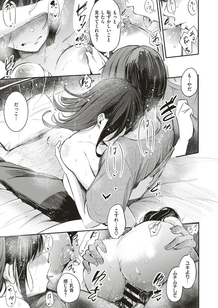 【エロ漫画】住んでるマンションが同じで酔い潰れた先輩を家まで介抱する巨乳の女子大生…憶えてない事を良い事に付き合ってる彼女と勘違いする先輩といつものようにセックスする【さんじゅうろう:キャンパスライフ】
