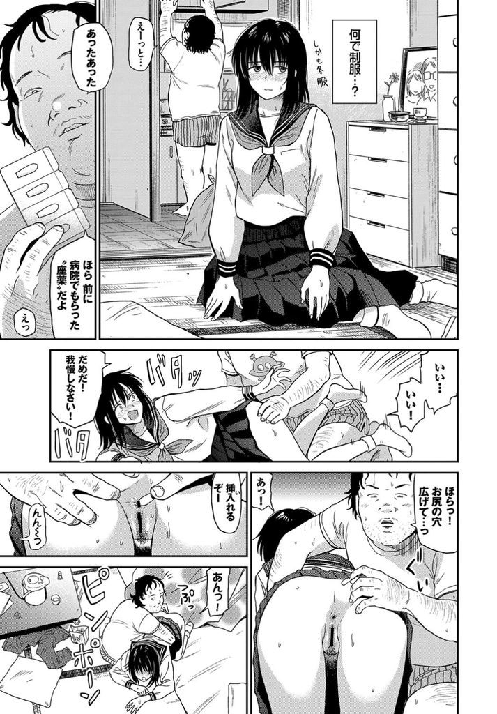 【エロ漫画】夏風邪で思うように動けずおしっこを漏らし嫌いな叔父にマンコを弄られる美乳JK…熱のせいなのか気持ち良くなって叔父が愛おしくなり自らおねだりして中出しセックス【鉢本:風邪】