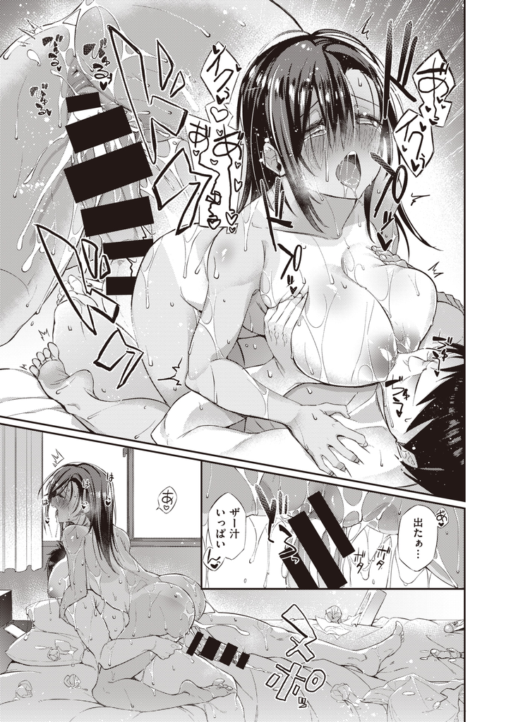 【エロ漫画】OBの先輩との勝負に勝ち揶揄いつつも誘惑する生意気な水泳部の爆乳JK…シャワー室で精液が垂れてくるほど大量に注がれ先輩の家で何度も激しい中出しセックス【Shingo.:後輩ちゃん。】