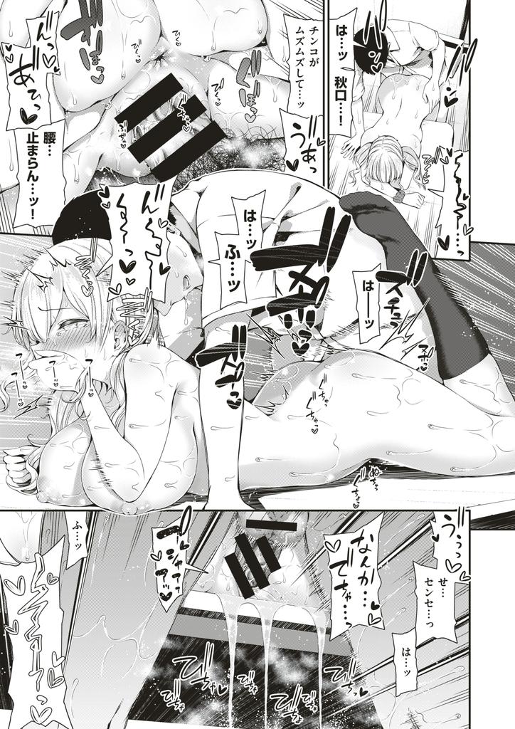【エロ漫画】説教中でも先生を揶揄って恋愛経験を根掘り葉掘り聞く巨乳JKの白ギャル…気を惹こうと突然キスしてチンコを扱き処女を捧げて何度も激しい中出しセックス【いづれ:ホントのワタシ】