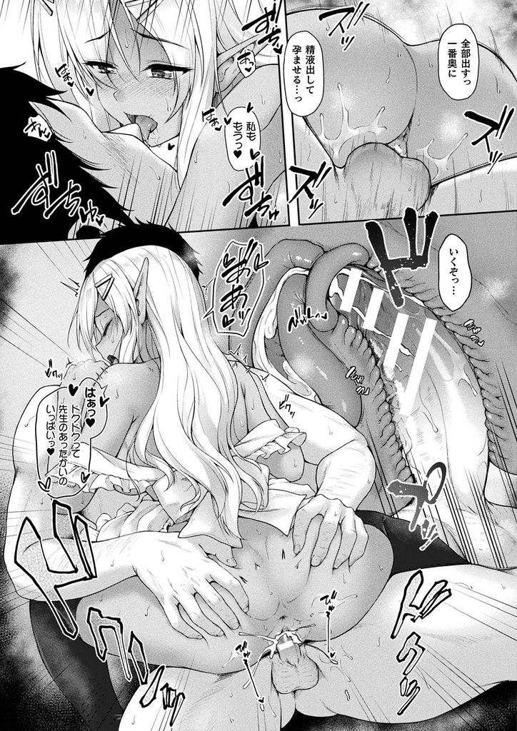 【エロ漫画】(2/2話)家に帰るとすぐにチンコをしゃぶって疲れを癒やしてくれる巨乳JKのダークエルフ…馬乗りになって裸エプロン姿で腰を振り気持ち良すぎて膣内の一番奥に出そうと孕ませ中出しセックス【淡夢:アナタといっしょに…】