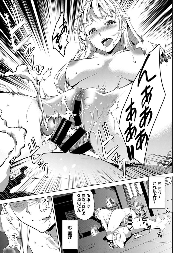 【エロ漫画】一生女性と縁がないようなモテない男子の身体が大好きな巨乳JKの生徒会長…生徒会室で身体を舐め回し一週間手入れさせなかったチンコを堪能して何度も激しい中出しセックス【平いっすい:Delicious meal】