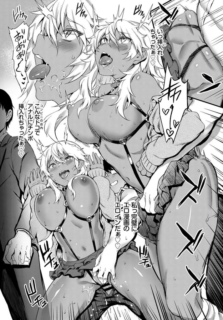 エロ ギャル 漫画 オタク