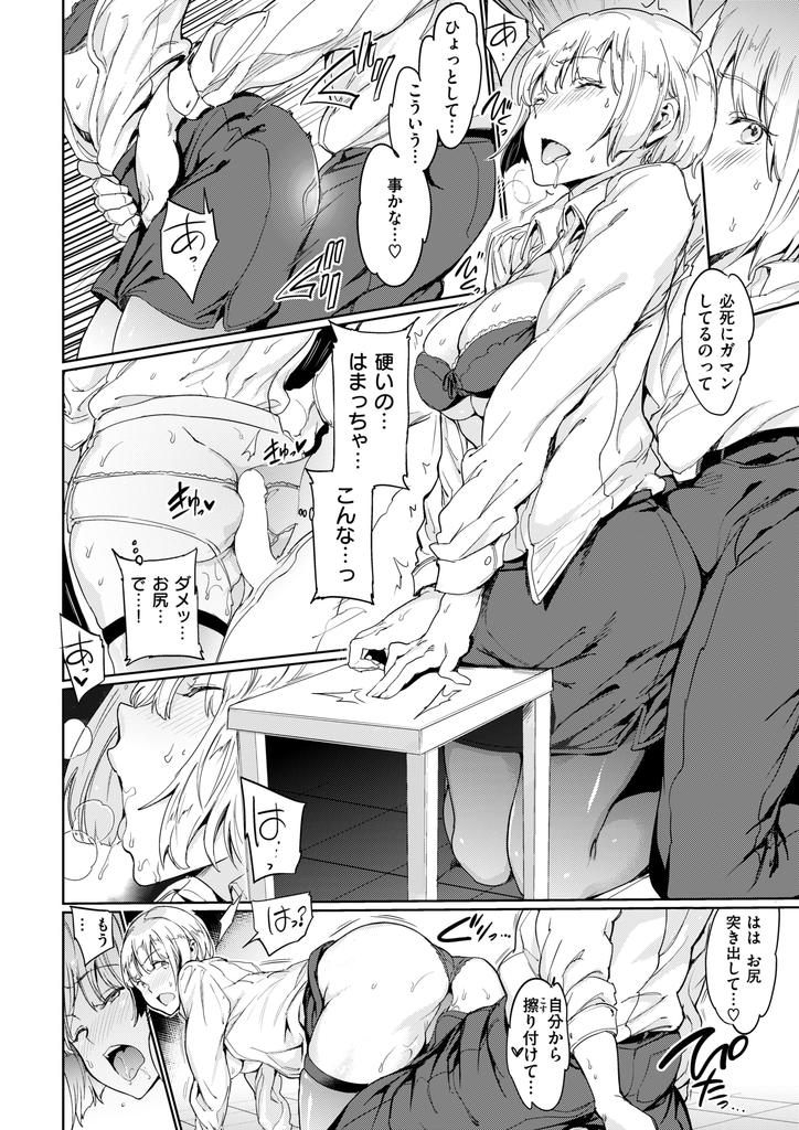 【エロ漫画】女子校上がりでチャラい生徒と付き合い毎日ヤラれまくる顔が怖い巨乳の女教師…焦らされてマンコをぐちょぐちょに濡らし我慢できずに自分から擦り付けてトロ顔になりながら激しい中出しセックス【mogg:Hot for Teacher】