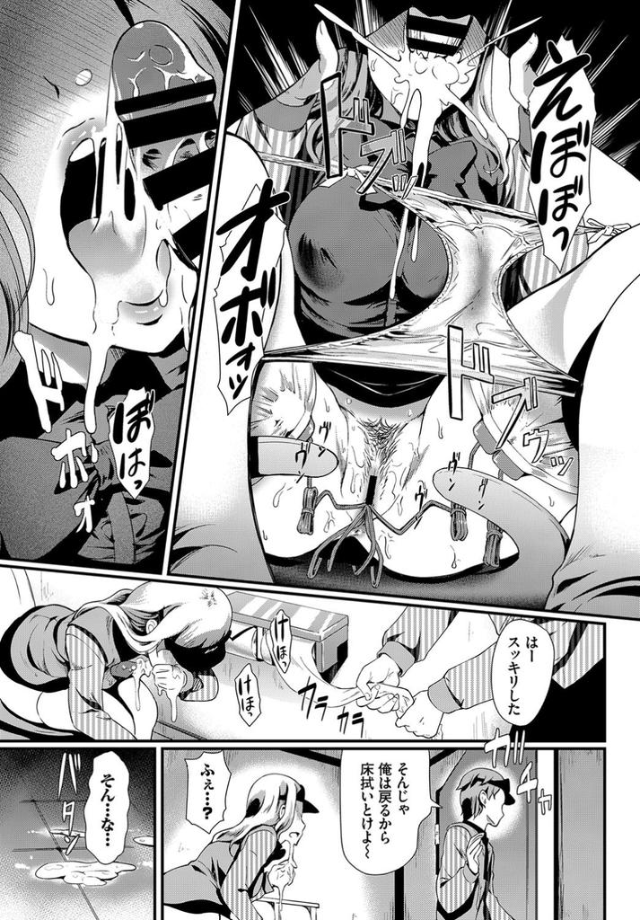 【エロ漫画】バイト先の店長でもある彼氏にお願いされて仕事中にローターを入れる巨乳娘…限界を超えて必死にチンコをおねだりしてくる彼女と何度も激しい中出しセックス【宏式:抑性スイッチ】