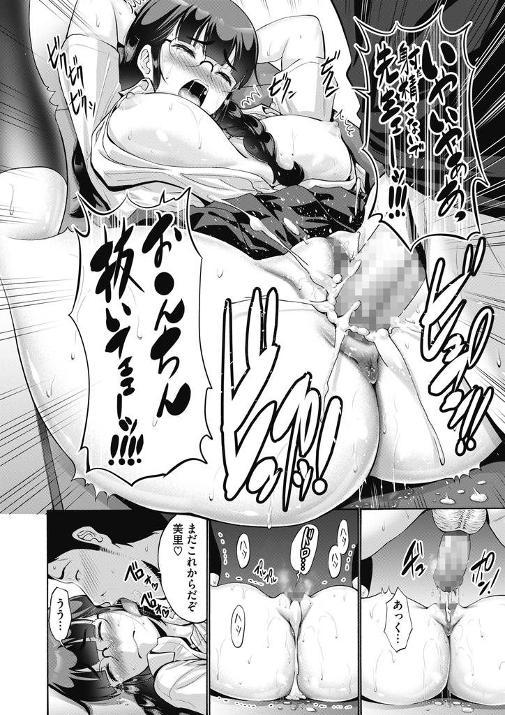 【エロ漫画】Hな妄想をしながら好きな男子の机でオナニーしてる所を先生に見られてしまう巨乳メガネJK…弱みを握られてチンコをしゃぶらされ処女を失い一度覚えた快楽がやめられずに毎日先生と中出しセックス【西川康:においつけ】