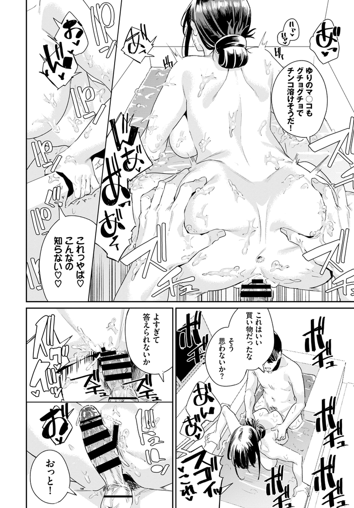 【エロ漫画】何も不思議に思わず高校生になっても父親と一緒にお風呂に入ってチンコを扱く爆乳JK…ドロドロなローション風呂で身体を温め激しい中出しセックスで一緒に気持ち良くなる【yumoteliuce:お父さんといっしょ♪】