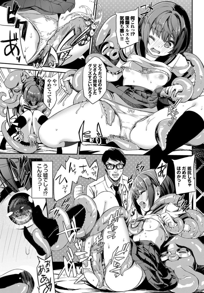父親に頼まれて日本一を決める大人の玩具の大会に出る事になった美乳JK…絶頂した回数で競い合い気持ち良さの次元を超え対戦相手と一緒に心の絶頂【ぬんぬ:ほのか頑張るっ!】