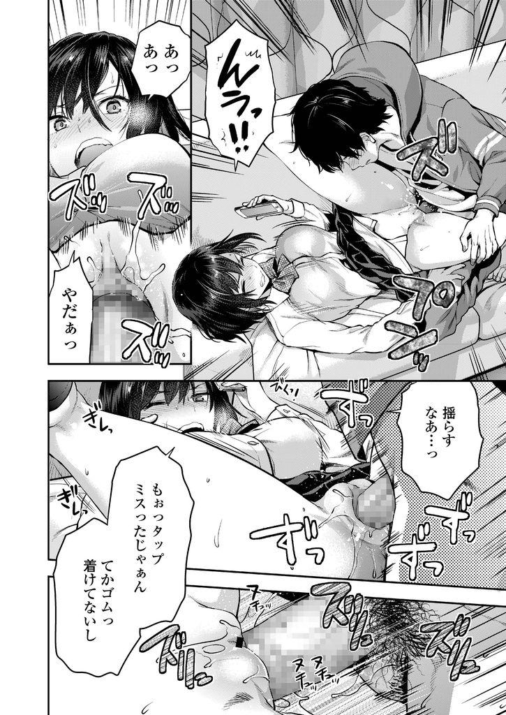 【エロ漫画】パンツをチラつかせて親が出掛けた瞬間大学生の兄にがっつかれる巨乳JKの妹…Hしてる所を親にバレそうになりながらキスをおねだりしてくる可愛い妹といちゃラブセックス【柚木N':ある日の恵梨と兄】