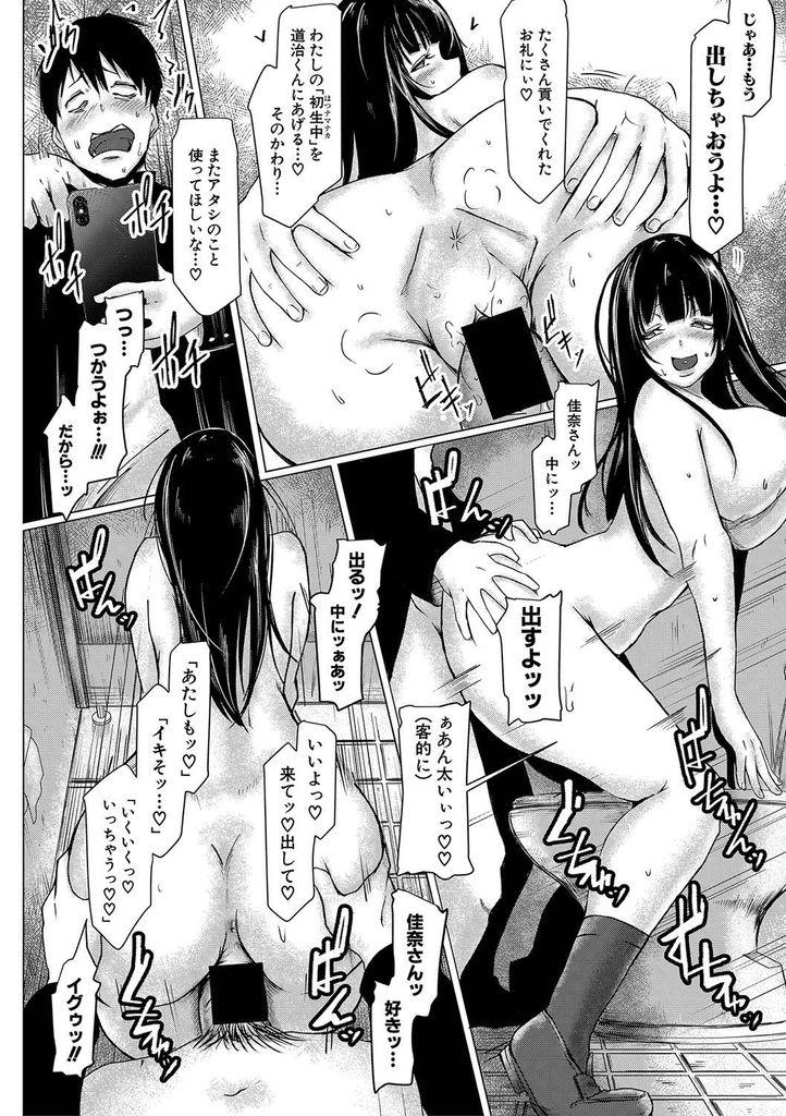 【エロ漫画】クラスの男子にパパ活してる所を見られる学校では目立たない地味な巨乳メガネJK…アプリを使って呼び出し辞めさせるつもりが誘惑に負けて教室では見れない彼女と中出しセックスで童貞卒業【泥っせる:相対的ポイント・ラバーズ】