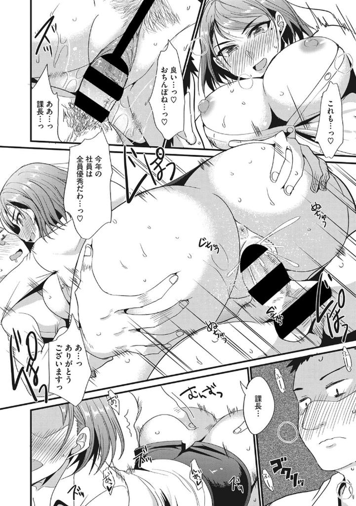 【エロ漫画】めちゃくちゃエロい体をしているが仕事には厳しい巨乳の女上司…疲れて勃起した部下のチンコをしゃぶり二穴同時の4P中出しセックスで手玉に取る【四条定史:かわいい奴隷の作り方♡】