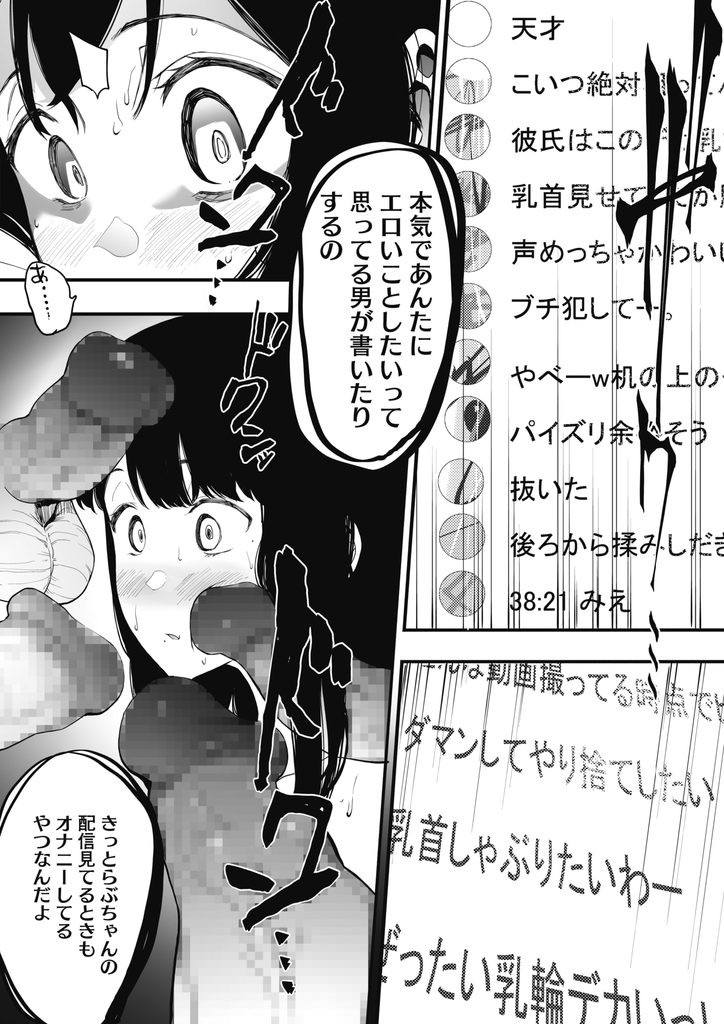 【エロ漫画】ゲーム実況動画の再生数が伸びず友達に身体を使った配信を勧められる爆乳JK…身バレに気を付けるよう言われていたのにオフ会を開き薬を盛られて中出しレイプで快楽堕ち【えいとまん:雌吹-メブキ-】