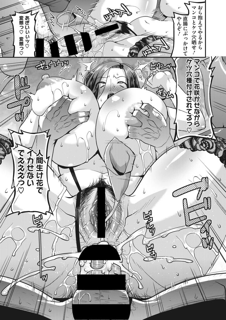 【エロ漫画】旦那の不在が続き欲求不満でオナニーしてる所を下宿させている男に覗かれる爆乳の人妻…毎晩隠れてシコっていた彼のチンコを借りてしゃぶりマンコに花を活けられ激しい中出しアナルセックス【歌麿:人妻に活ける淫花】