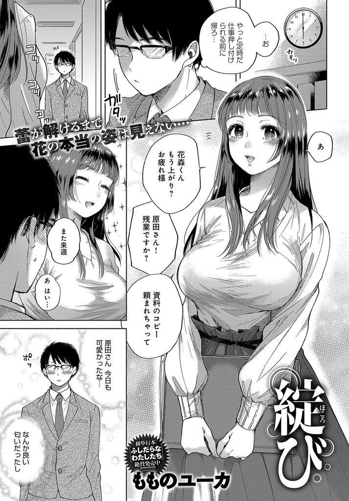 【エロ漫画】SMの出会い系で会う事になった相手が密かに想いを寄せていた同僚の巨乳OL…ボンテージを着たいつもと全然違う彼女に責められ彼女専用のチンコとなって激しい中出しセックス【もものユーカ:綻び】