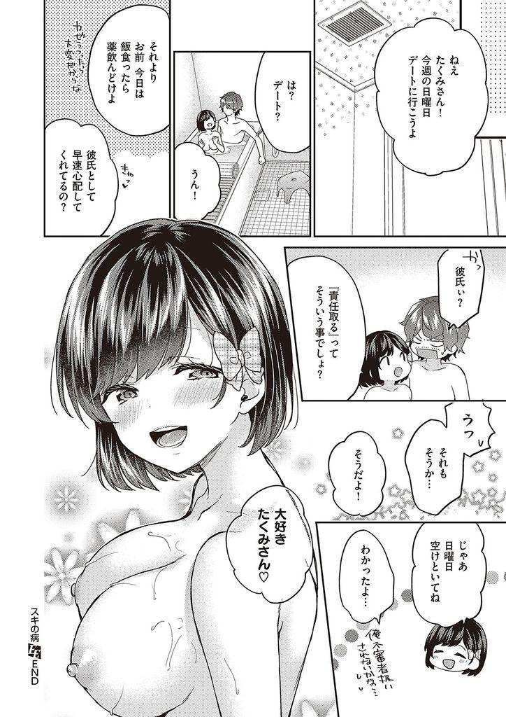 【エロ漫画】風邪をひいた叔父を脅してでも看病しようとする爆乳JKの姪…背中を流そうとお風呂に入ってきた彼女から真っ直ぐな想いを伝えられ一人の女と認めて激しい中出しセックス【sorani:スキの病】