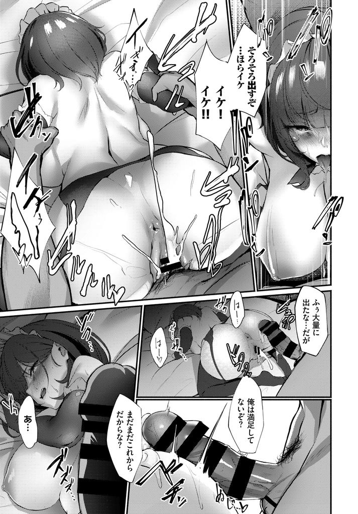 【エロ漫画】毎晩メイドを犯すご主人様に指名されず悶々とオナニーする爆乳のメイド長...精液の匂いでオナニーしていたことがバレついにベッドに呼ばれご主人様のデカマラに愛しそうにご奉仕し絶頂しっぱなしの中出しセックス【黒筆ANnA:ブリーディング】