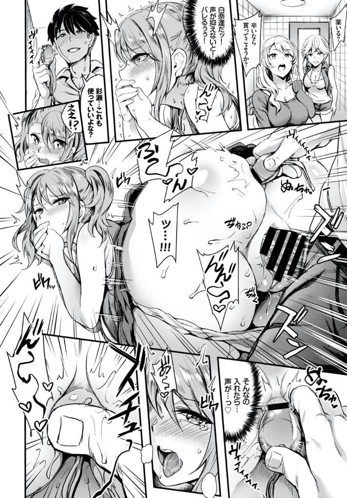 【エロ漫画】マンコにローター仕込んでオナニーしながら友達と遊ぶギャルJK…感じすぎて我慢出来ずカフェのトイレでオナニーしてたらバイトのクラスメイト男子に見られフェラから立ちバック挿入マンコ中出しセックス【ぷよちゃ:ラブバイブ】