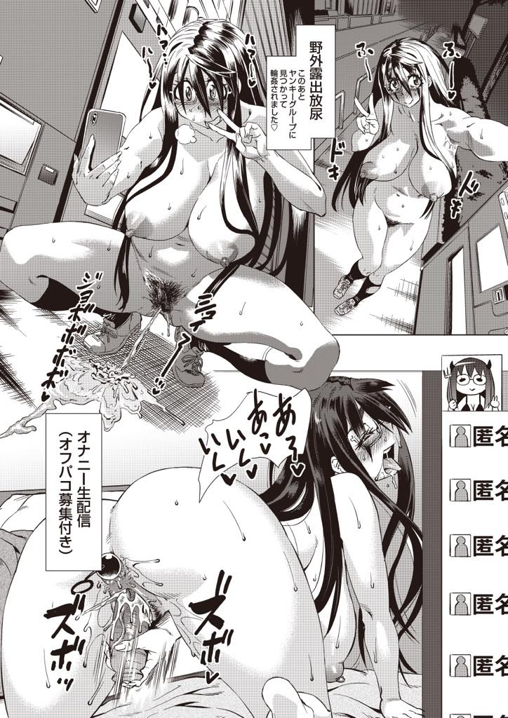【エロ漫画】キモ子と呼ばれるイケてない黒髪ロングの女の子は市内一の美少年に自分を変えてもらうことに…美少年からヤリマンになって帰ってこいと指示され見知らぬ男たちと乱れたセックスをする日々【あべもりおか:ヤリマンをプロデュース】