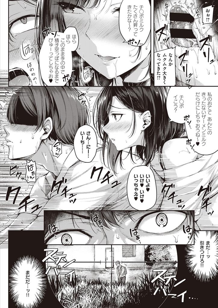 【エロ漫画】シューティングゲームのチームで唯一女子のリンさん…童貞くんとネカフェでネトゲしながら背面抱っこでチンポをしごいてあげる。興奮すればするほどゲームスコアもどんどんアップ!【ナポ:恋のガンファイト】